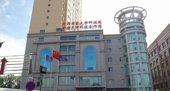 新疆国家大学科技园