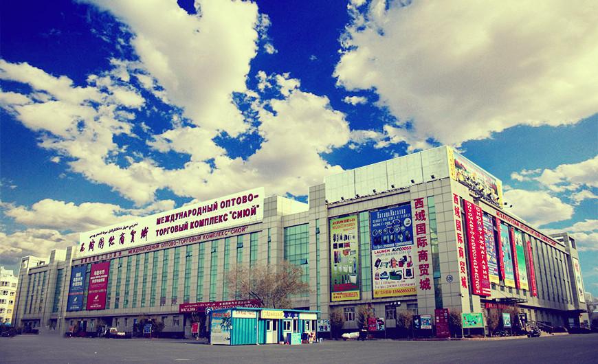 新疆西域轻工基地