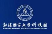 新疆大学科技园