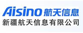 新疆航天信息有限公司