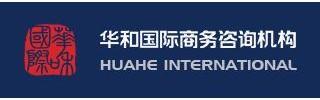新疆华和国际商务咨询有限公司