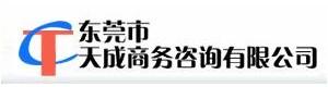东莞市天成商务咨询服务有限公司