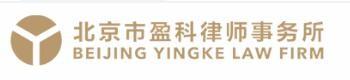 北京市盈科律师事务所