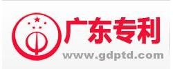 广东专利技术开发有限公司
