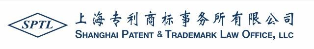 上海专利商标事务所有限公司