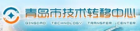 青岛市技术转移中心