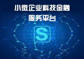 科技金融平台